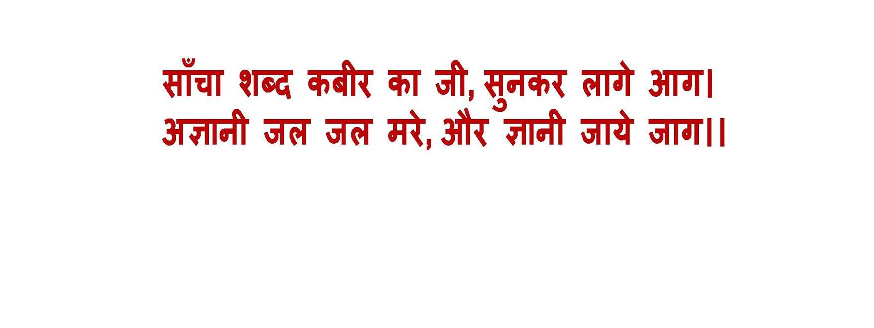 कबीर दास जी के दोहे हिंदी अर्थ सहित