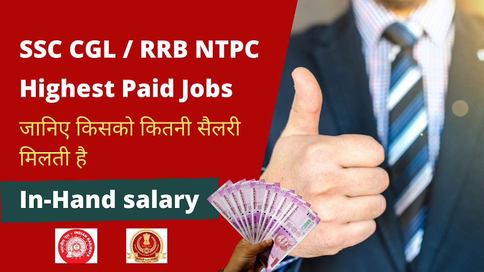 Highest paid jobs of SSC CGL and RRB NTPC Exam